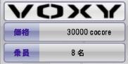 voxy1.jpg