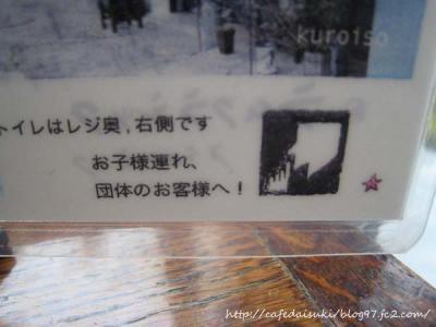 NASU SHOZO CAFE◇メニュー注意書き