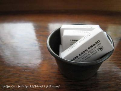 NASU SHOZO CAFE◇角砂糖