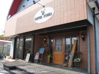 コーヒー・ルンバ◇外観