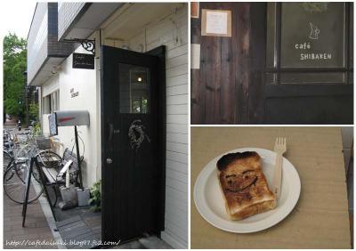 Cafe shibaken◇外観
