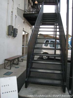 ヤブキヤサカエ◇階段