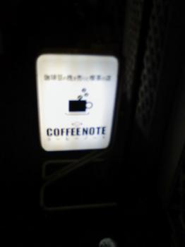 080125_coffeenote-kanban.jpg