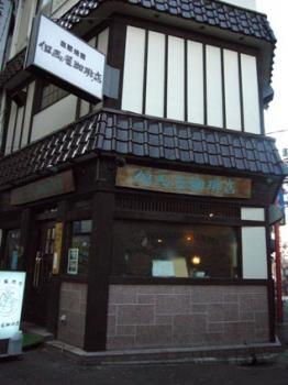 080322_tajima-shop.jpg