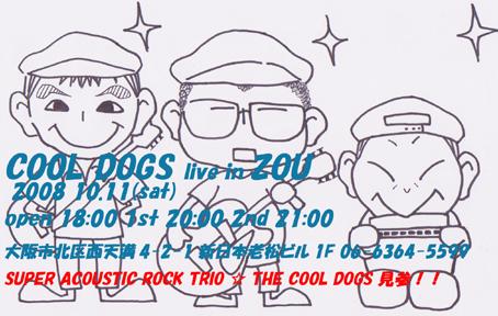 cool dogsWEB