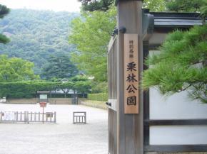 栗林公園02