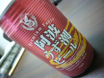 阿波ビール01