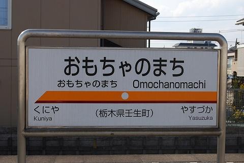 omocya