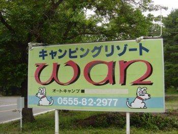 050625-01-wan.jpg