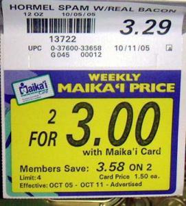 値引き前の値段で買う人が居るのかな?