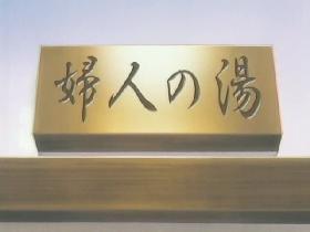 hujinnoyu.png