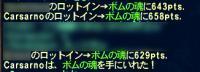 050102_log02.jpg