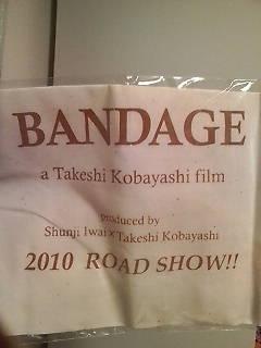 BANDAGEバック