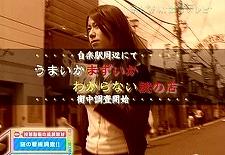 菅ちゃんサリサリ6
