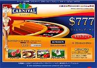 カーニバルカジノの評価