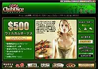 クラブダイスカジノの評価