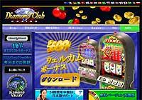 ダイアモンドクラブカジノの評価