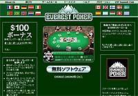 エベレストポーカーの評価