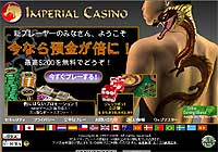 インペリアルカジノの評価