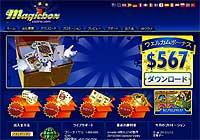 マジックボックスカジノの評価