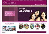 ピンクレディーカジノの評価