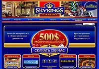 スカイキングスカジノの評価