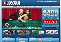 スイスカジノの評価