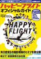 ハッピーフライト オフィシャルガイド (日経BPムック) (単行本)