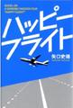 ハッピーフライト (単行本)