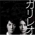 フジテレビ系全国ネット月9ドラマ「ガリレオ」オリジナルサウンドトラック [Soundtrack]
