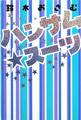 ハンサム★スーツ (単行本(ソフトカバー))