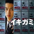 イキガミ 1―魂揺さぶる究極極限ドラマ (1) (ヤングサンデーコミックス) (コミック)