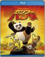 カンフー・パンダ Blu-ray