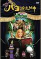 メイキング オブ 「パコと魔法の絵本」と「いつもワガママガマ王子」