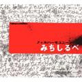 みちしるべ [Single] [Maxi]
