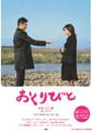 ピアノ&チェロピース おくりびと (楽譜)