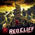 レッドクリフ Part1 オリジナル・サウンドトラック