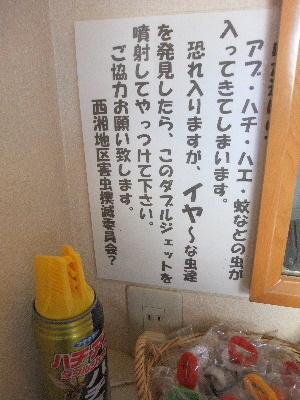 fukiya0160.jpg
