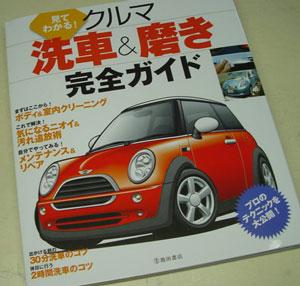 洗車BOOK