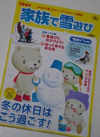 家族で雪遊び☆
