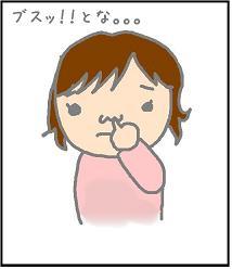 鼻の穴に指を・・・・・!!