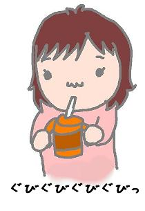 飲んで~飲んで~!