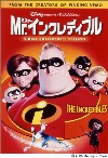 mr incredibles