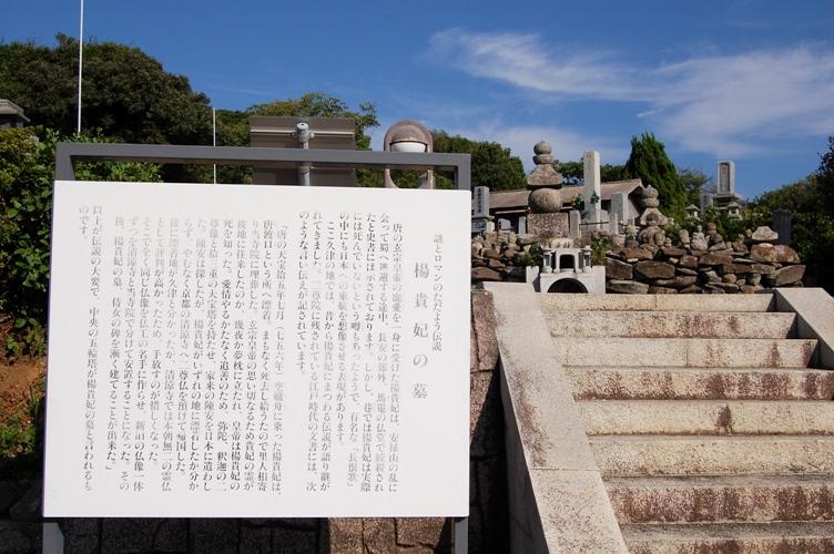 楊貴妃の墓