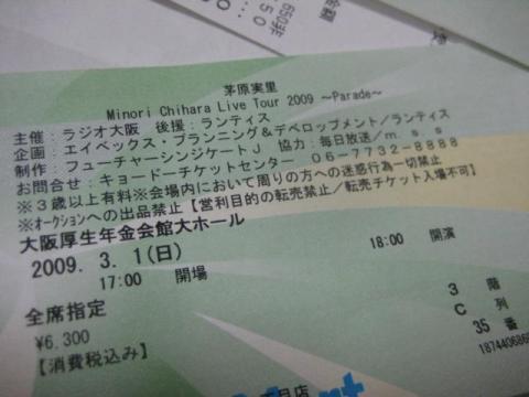 みのりんツアーチケット