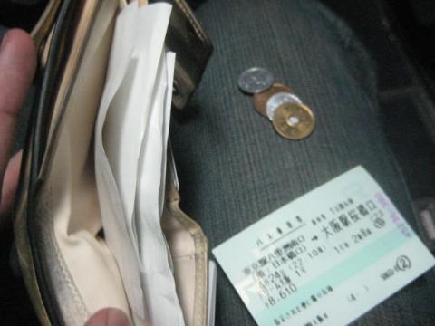 所持金17円