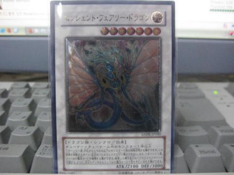 古代妖精竜