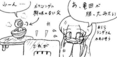 061220_kameda_1.jpg