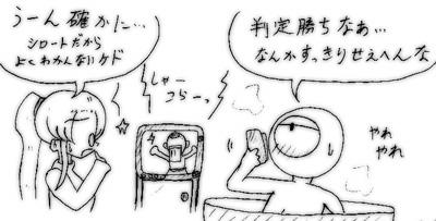 061220_kameda_2.jpg