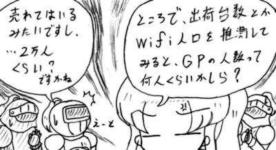 070111_neta_3.jpg